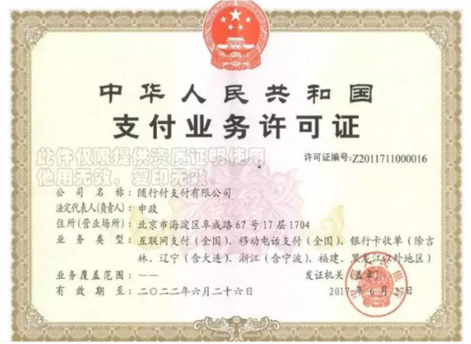 随行付支付牌照(支付业务许可证)