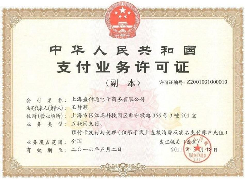 盛付通支付牌照(支付业务许可证)