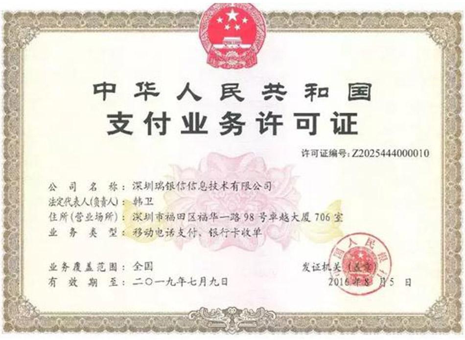 瑞银信支付牌照(支付业务许可证)